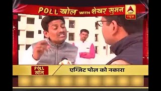 Poll Khol: When Alpesh Thakore's disagrees with exit poll on Gujarat assemly elections - ABPNEWSTV