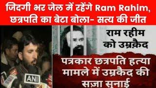 जिंदगी भर जेल में रहेंगे Ram Rahim, छत्रपति का बेटा बोला- सत्य की जीत - ITVNEWSINDIA