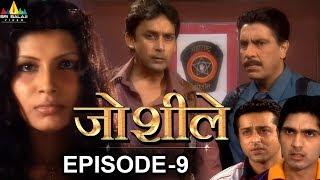 Joshiley Hindi Serial Episode - 9 | Deep Dhillan, Seeraj, Shalini Kapoor | Sri Balaji Video - SRIBALAJIMOVIES