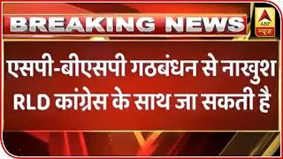 Congress' major move in Uttar Pradesh ahead of LS elections - ABPNEWSTV