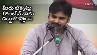I Will Do Both Movies And Politics Says Pawan Kalyan | TFPC - TFPC
