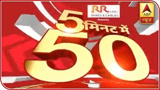 Watch Top 50 News Of The Day In Super-Fast Speed | ABP News - ABPNEWSTV