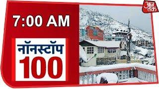 News 100 Nonstop | January 22, 2019 - AAJTAKTV