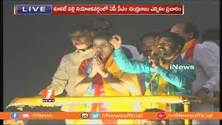TJS Leader Venkat Reddy Speech | Chandrababu Naidu Road Show In Kukatpally | iNews - INEWS