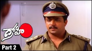 Drohi Telugu Action Movie Parts 02 | Kamal Haasan | Arjun | Gautami - RAJSHRITELUGU