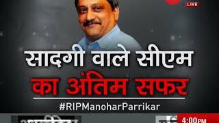 Mortal remains of Manohar Parrikar reach BJP office in Panaji - ZEENEWS