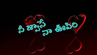 Nee Swase Naa Oopiri || telugu short film#Directed by Rudra Ramesh ||Jasti Vineeth Chowdary || - YOUTUBE