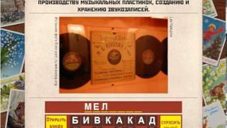 Вспомни СССР 26, 27, 28, 29, 30  уровень | Ответы к игре «Назад в СССР» в Одноклассниках