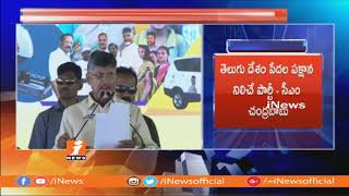 CM Chandrababu Naidu Speech at Public Meeting In Veterinary University | Tirupati | iNews - INEWS
