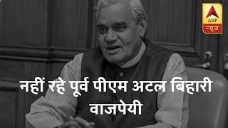Former PM Atal Bihari Vajpayee Death AIIMS Update | ABP News - ABPNEWSTV