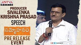 Producer Sivalenka Krishna Prasad Speech @ Sammohanam  Pre-Release Event | Sudheer Babu - ADITYAMUSIC