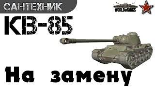 КВ-85 Гайд (обзор) ~World of Tanks(wot)
