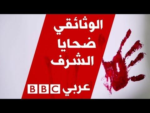 الفيلم الوثائقي: ضحايا الشرف
