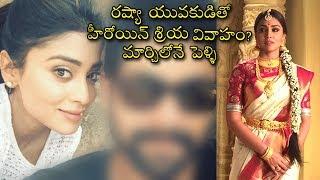 హీరోయిన్ శ్రియ వివాహం మార్చిలోనే   Shriya Saran To Get Married To Her Russian Boyfriend? - RAJSHRITELUGU