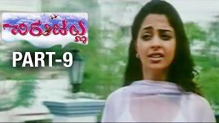 Chirujallu Full Movie | Part 9 | Tarun | Richa Pallod | Brahmanandam - MANGOVIDEOS