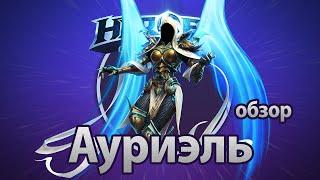 Heroes of the Storm – Ауриэль (обзор)