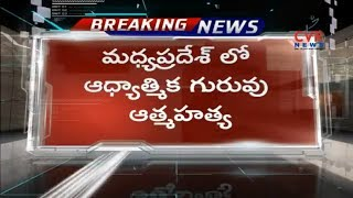 Spiritual Guru Bhayyu Maharaj Ends his Life in Madhya Pradesh | CVR News - CVRNEWSOFFICIAL