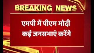 PM Modi to hold 10 rallies in coming 5 days in MP - ABPNEWSTV