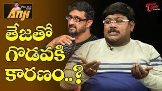 తేజతో గొడవకి కారణం..? | Open Talk With Anji | TeluguOne - TELUGUONE