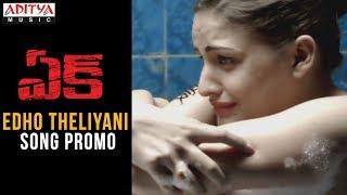 Edho Theliyani Song Promo || Bishnu Adhikari, Aparna Sharma || Sampath Rudrarapu - ADITYAMUSIC