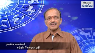 Weekly Tamil Horoscope From 23/04/2015 to 29/04/2015