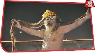 Watch: Exclusive Visuals Of Naga Sadhus Arriving For Shahi Snan In Prayagraj - AAJTAKTV