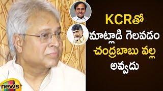Undavalli Arun Kumar Praises KCR | Undavalli Satirical Comments on Chandrababu|Undavalli Press Meet - MANGONEWS