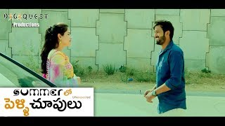 Summer Lo Pellichoopulu (Unexpected) Telugu Short Film 2018 ||  DIGIQUEST - YOUTUBE