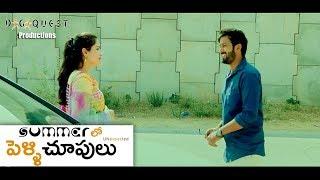 Summer Lo Pellichoopulu (Unexpected) Telugu Short Film 2018 ||  DIGIQUEST - YOUTUBE