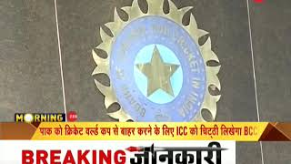 BCCI asks ICC to oust Pakistan from 2019 World Cup for its terror links - ZEENEWS