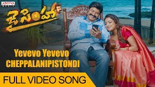 Yevevo Yevevo Cheppalanipisthundhi Full Video Song | Jai Simha Video Songs | Balakrishna, Nayanthara - ADITYAMUSIC