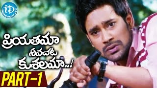 Priyathama Neevachata Kushalama Full Movie Part 1 | Varun Sandesh | Komal Jha | Hasika | Sai Karthik - IDREAMMOVIES