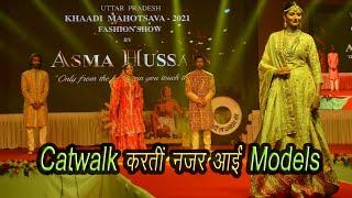 video : UP Divas पर आयोजित किया गया Khadi Fashion Show, Catwalk करतीं नज़र आईं Models