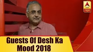 Here Are The Guests Of Desh Ka Mood 2018 | ABP News - ABPNEWSTV