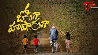 Joruga Husharuga | Latest Telugu Short Film 2017 | Directed by Gautami Challagulla | Shortfilms2017 - TELUGUONE