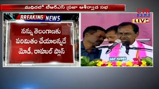 KCR Speech at TRS Public Meeting in Madhira | Khammam | CVR NEWS - CVRNEWSOFFICIAL