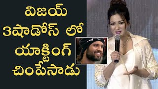 Catherine Tresa Superb Speech @ World Famous Lover Trailer Launch | Vijay Devarakonda | TFPC - TFPC
