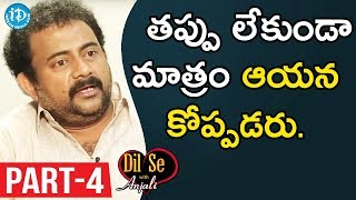 Burra Sai Madhav Interview About #Mahanati Savitri and Gemini Ganesan-Part #4 || Dil Se With Anjali - IDREAMMOVIES
