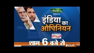 What if elections are held today, who will form the govt? Watch IndiaTV opinion poll - INDIATV