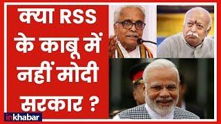 राममंदिर पर आरएसएस का अलग सुर क्यों: क्या मोदी सरकार RSS की नहीं सुन रही है - ITVNEWSINDIA