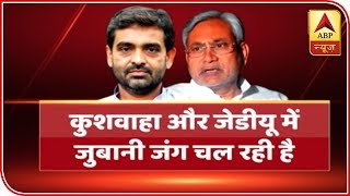 Kushwaha meets Sharad Yadav amidst speculation - ABPNEWSTV