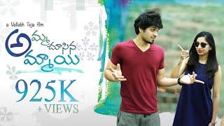 Amma Choosina Ammai - New Telugu Short Film 2016 || By Vallabh Teja - YOUTUBE