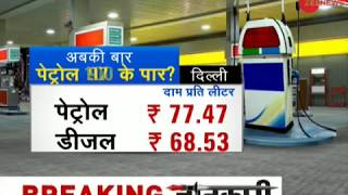 Indian National Congress protest in Mumbai over petrol, diesel price hike - ZEENEWS