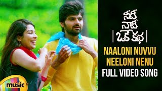 Needi Naadi Oke Katha Movie | Naaloni Nuvvu Neeloni Nenu Full Video Song | Sree Vishnu | Satna Titus - MANGOMUSIC