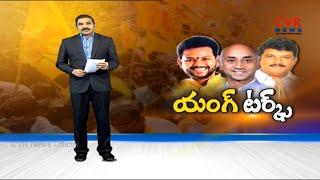 యంగ్ టర్క్స్..| TDP Party  Focus to Attract Youth Voters in Andhra Pradesh | CVR News - CVRNEWSOFFICIAL