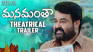 Manamantha Theatrical Trailer   Mohan Lal   Gouthami   Viswant   Raina Rao   Anisha Ambrose   TFPC - TFPC