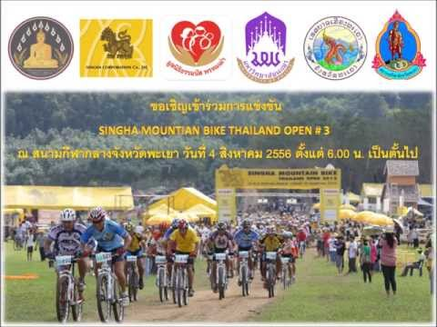 SINGHA MOUNTIAN BIKE THIALAND OPEN #3