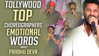 Tollywood Top Choreographers Emotional Words About Prabhu Deva | TFPC - TFPC