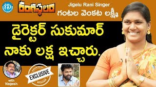 Jigelu Rani Song (Rangastalam) Singer Gantala Venkata Lakshmi Interview || Talking Movies - IDREAMMOVIES