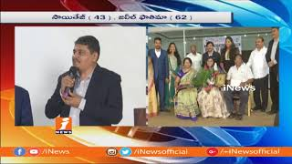 Felicitation To Civil Services 2017 Toppers In Madhapur | Hyderabad | iNews - INEWS